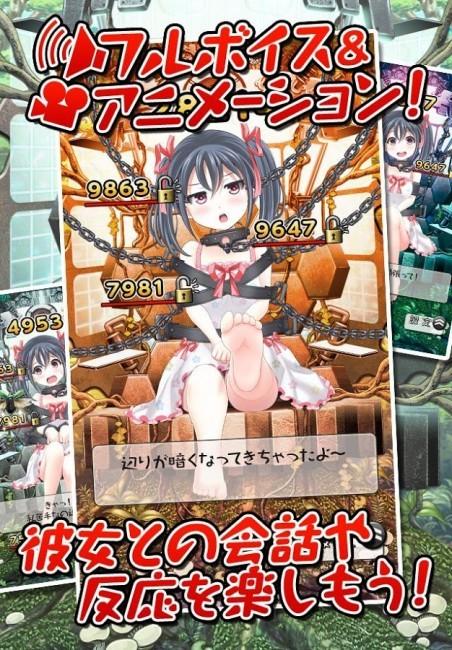 ▲出典:▲出典:https://play.google.com/store/apps/details?id=tokyo.seec.RestraintGIRL