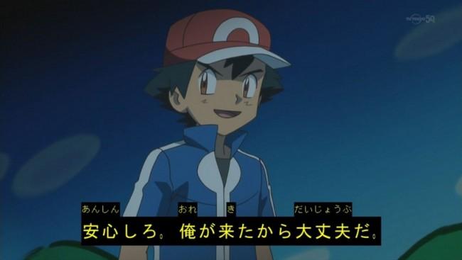 サトシ (アニメポケットモンスター)の画像 p1_29