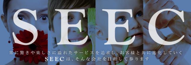▲出典:https://se-ec.co.jp/
