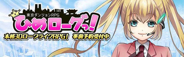 本格3DローグライクRPG『東京ダンジョンRPG ひめローグっ!』事前登録開始!