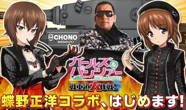 プロレスラー・蝶野正洋さんとのコラボ開催!