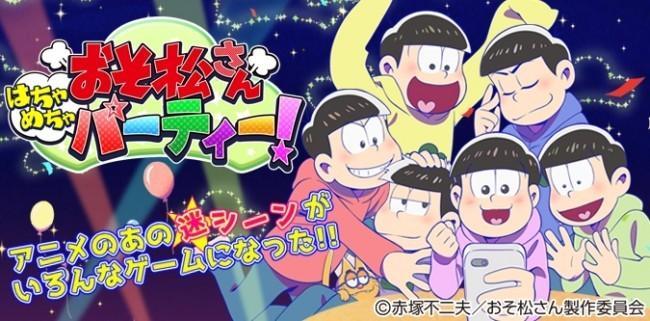 「おそ松さん」の迷シーンがいろいろなミニゲームとなって登場!