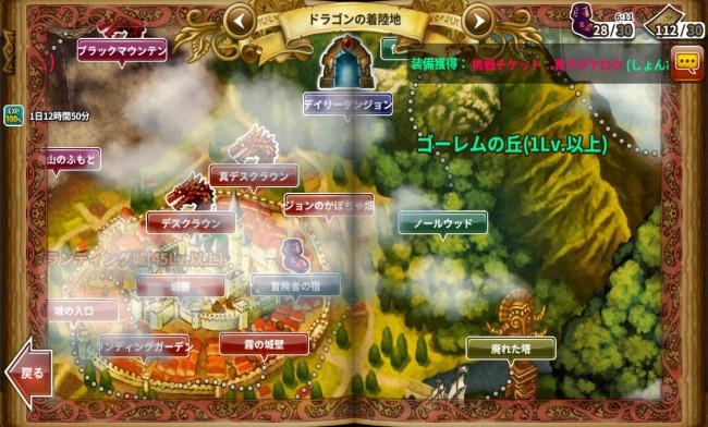 dragonslash_play10