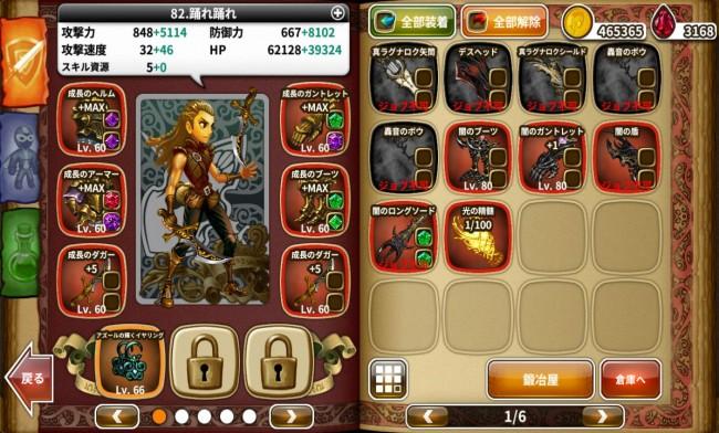 dragonslash_play14