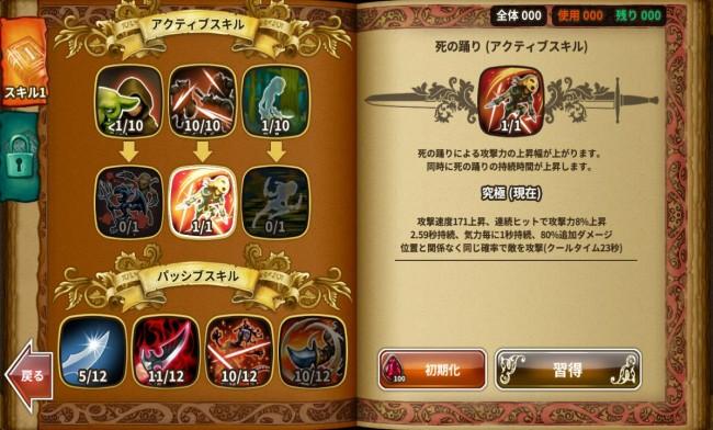 dragonslash_play15