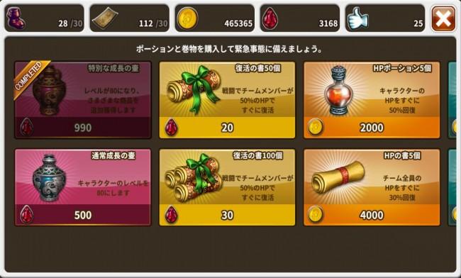 dragonslash_play16