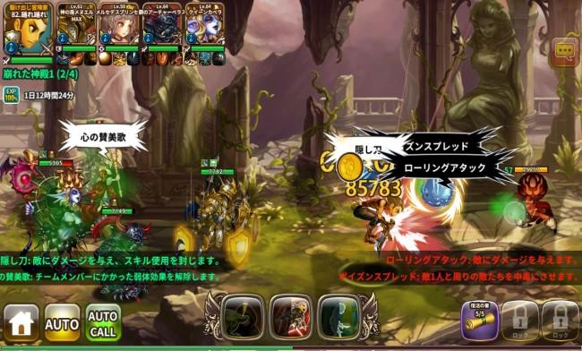 dragonslash_play17