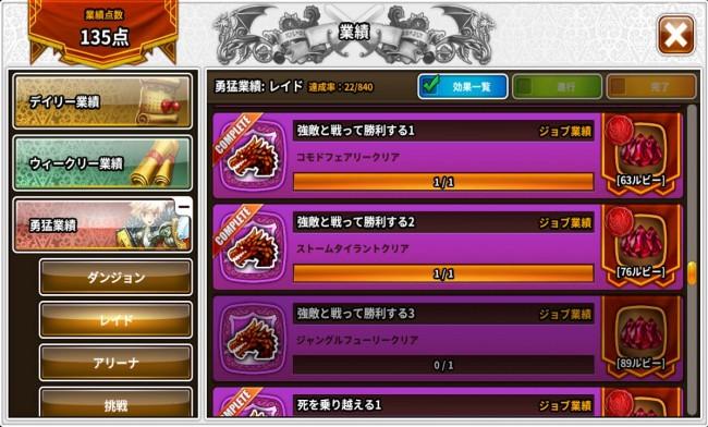 dragonslash_play18