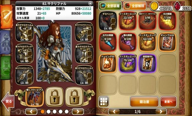 dragonslash_play21
