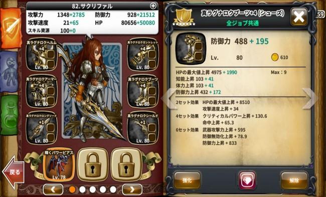 dragonslash_play22