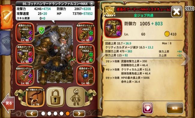 dragonslash_play23