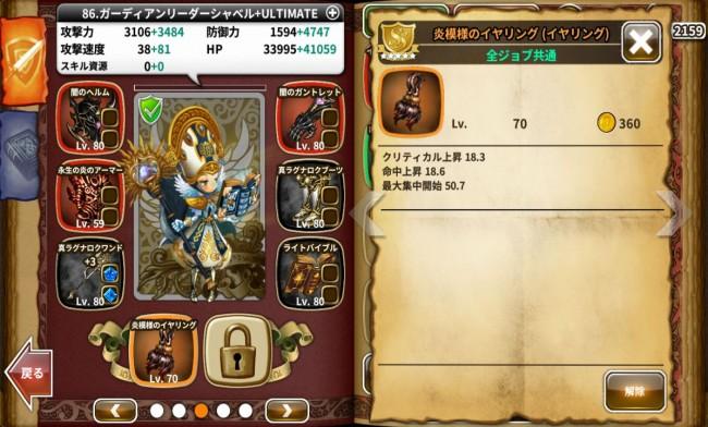 dragonslash_play25
