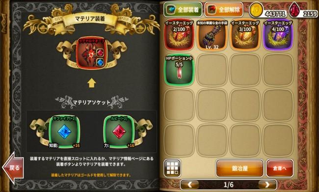 dragonslash_play26