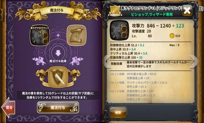 dragonslash_play27