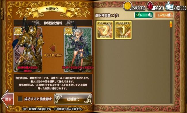dragonslash_play29