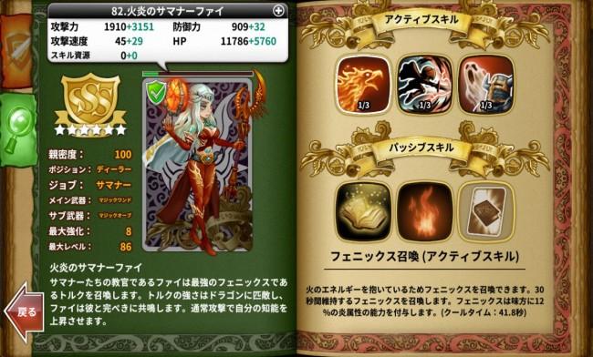 dragonslash_play30