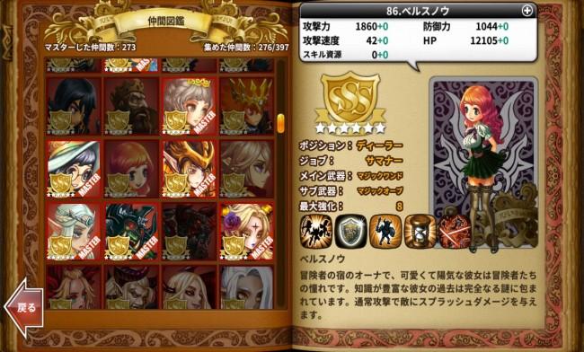 dragonslash_play31