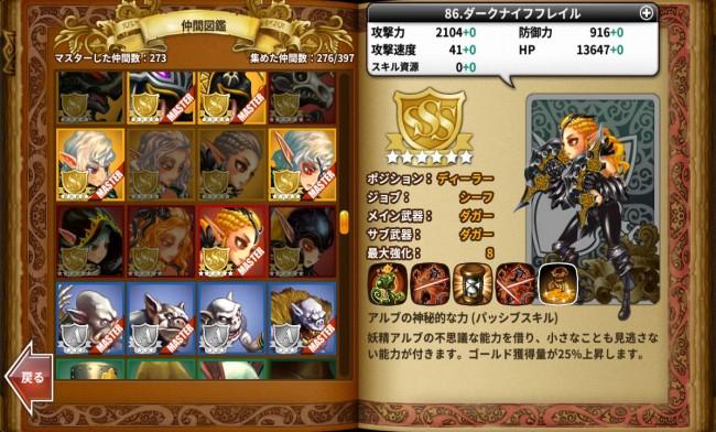 dragonslash_play33