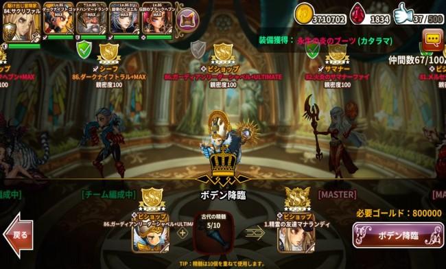 dragonslash_play35