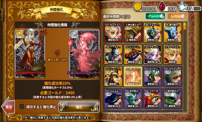 dragonslash_play36
