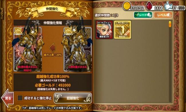 dragonslash_play37