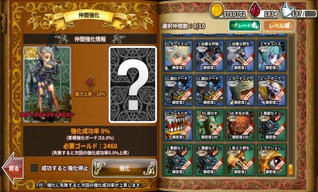 dragonslash_play39