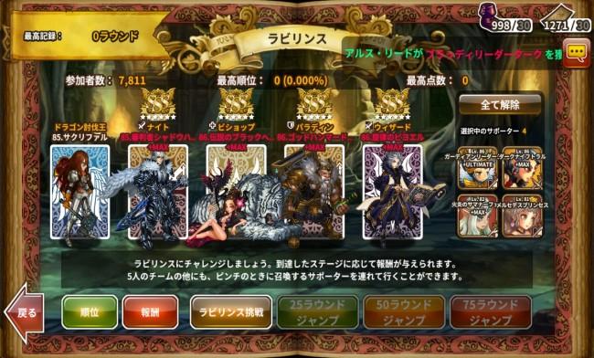 dragonslash_play62