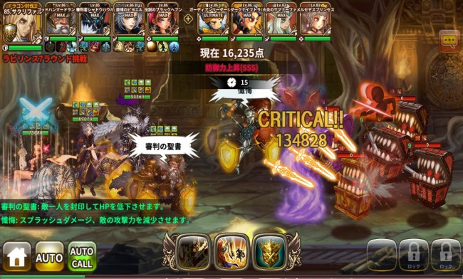 dragonslash_play63