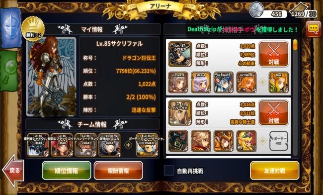 dragonslash_play65