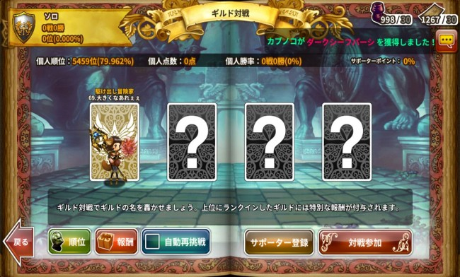 dragonslash_play66