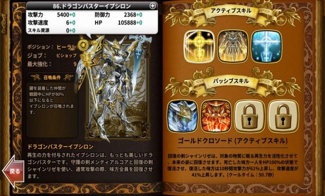dragonslash_play69
