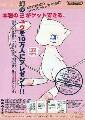 ミュウは謎が謎を呼ぶ一大ムーブメントだった。まさに幻のポケモンなのだ。 引用元:http://liar.blog.jp/archives/10586471.html