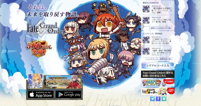 画像出典:http://www.fate-go.jp/