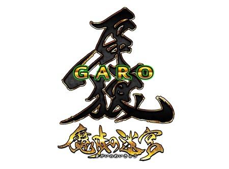 『牙狼〈GARO〉』シリーズのゲームアプリが遂に登場。