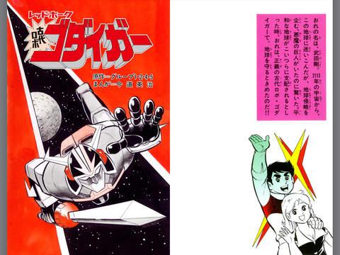 画像出典:https://itunes.apple.com/jp/book/aoshima-komikkusu5-reddohoku/id989717561?mt=11