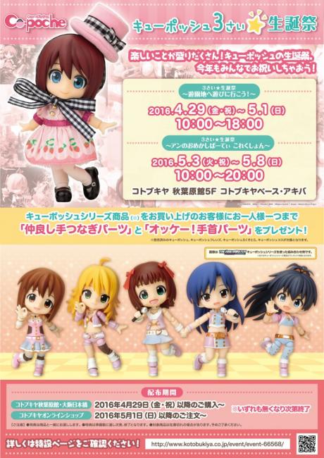画像出典:http://www.kotobukiya.co.jp/event/event-66568/