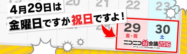 画像出典:http://www.chokaigi.jp/