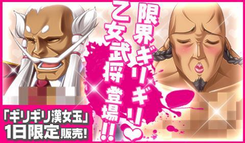 恋姫……姫……?(画像は過去のものです)