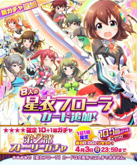 ▲出典:https://gamy.jp/battlegirl-hs/battlegirl16033101