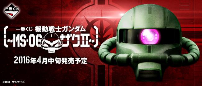 画像出典:http://www.bpnavi.jp/kuji/item/1503