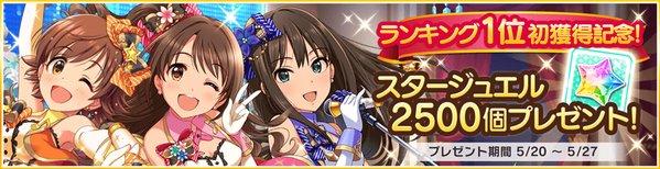 画像出典:http://cinderella.idolmaster.jp/sl-stage/