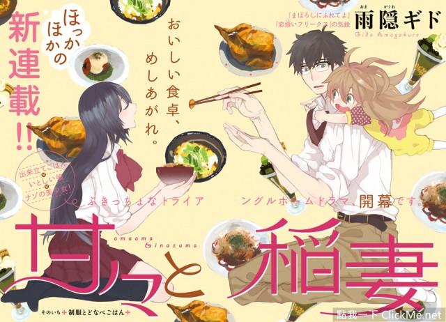 『このマンガがすごい!2014』オトコ編で8位!