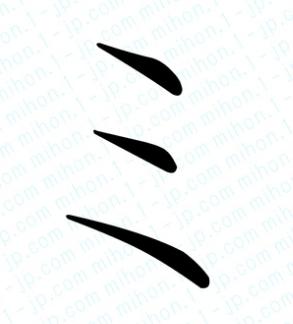 1文字目は「ミ」。