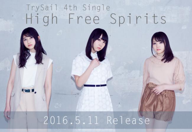 四枚目のシングルが発売されたばかり!