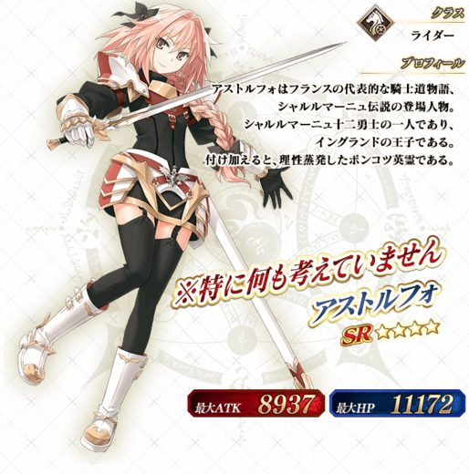 画像出典:http://news-staynight.com/2016/03/08/fatego-astolfo/