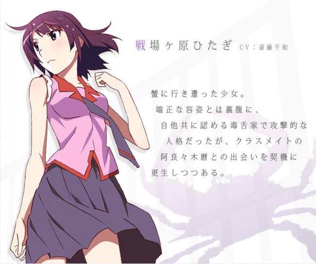 画像出典:http://www.monogatari-series.com/2ndseason/