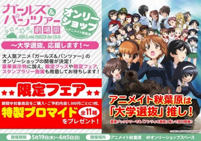 画像出典:http://girls-und-panzer.jp/pro_campaign.html