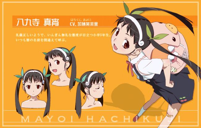 画像出典:http://www.monogatari-series.com/nisemonogatari/