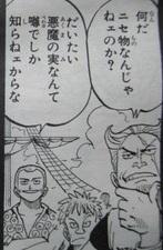▲出典:http://one-piece-fukusen.com/wp-content/uploads/2015/02/image19.jpg