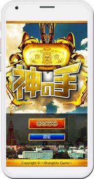 神体験スマホクレーンゲーム 秋元康プロデュース『神の手』6月18日デビュー&事前登録開始。